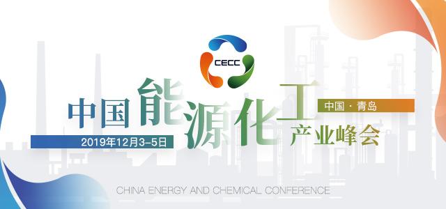 2019能源化工產業峰會