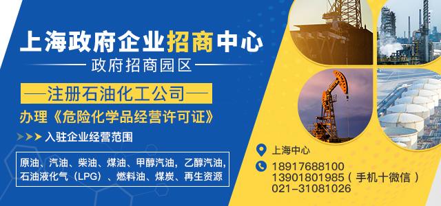 上海政府企业招商中心