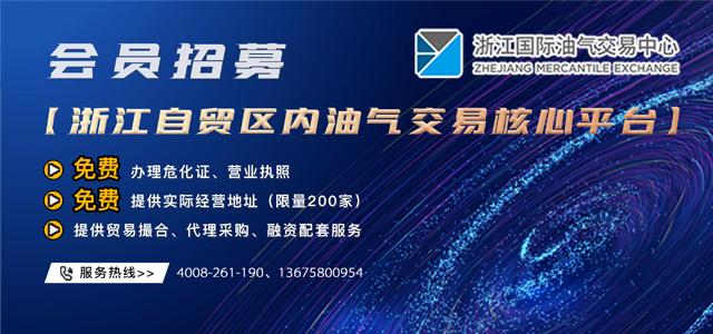 浙江国际油气交易中心